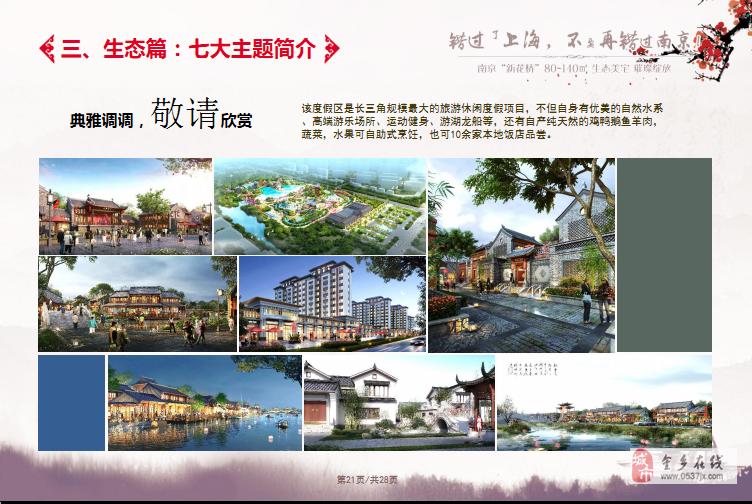 首頁-滁州來安興茂金陵北辰-歡迎您!!