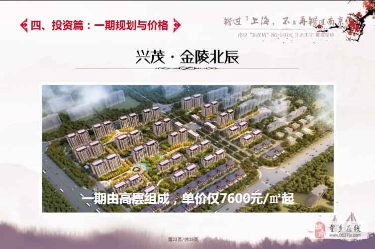 首頁——滁州來安興茂金陵北辰——售樓中心