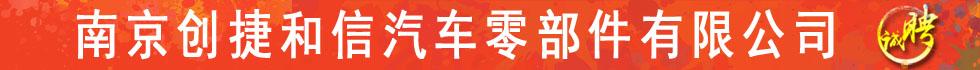 南京��捷和信汽�零部件有限公司