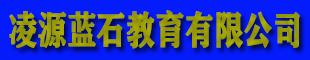 凌源蓝石教育有限公司