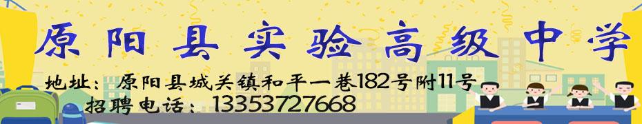 原阳县实验高级中学