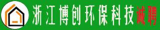 浙江博���h保科技有限公司
