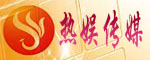 桐城热娱文化传媒有限公司