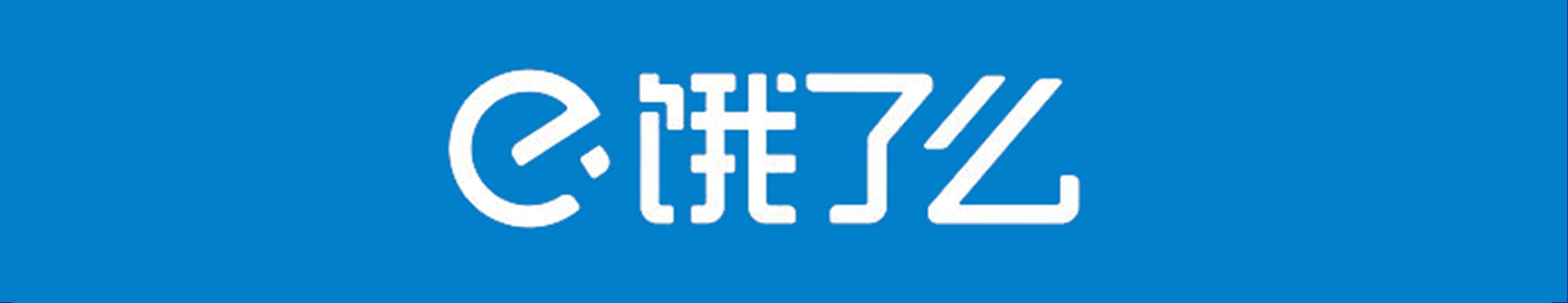 古蔺县百送餐饮外卖服务有限公司