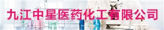 九江中星医药化工有限公司