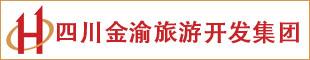 四川金渝旅游开发集团