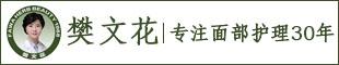合江樊文花面膜护理