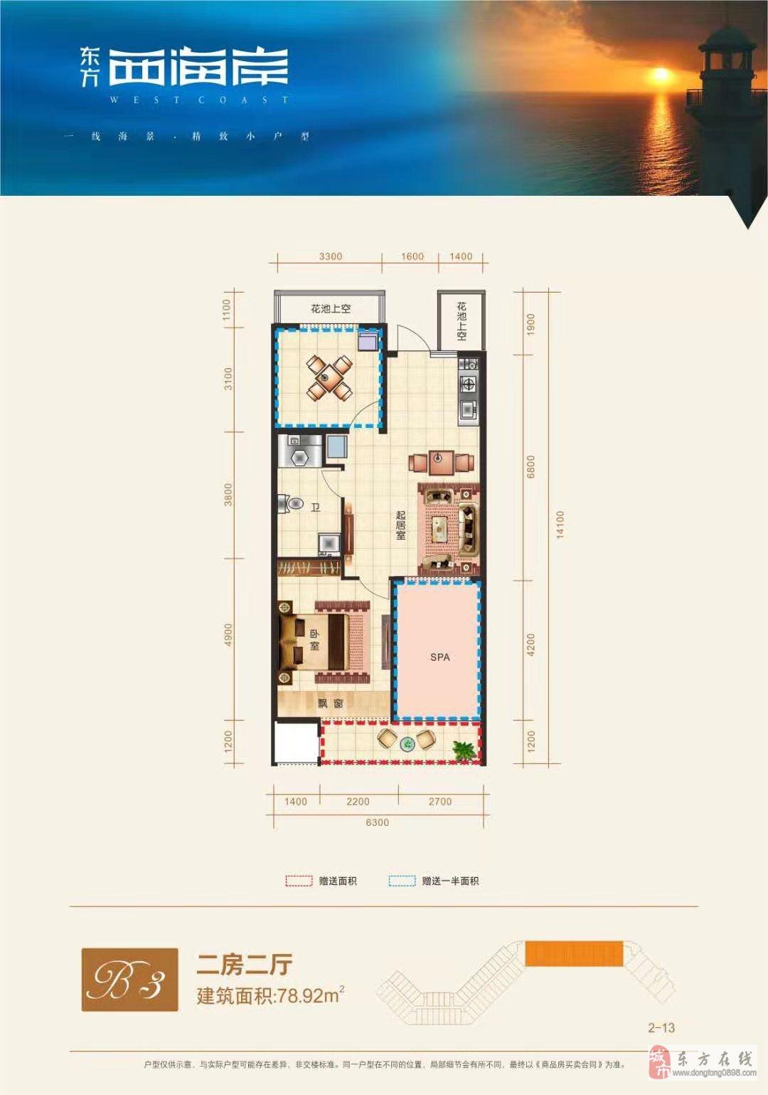 西海岸两室两房一厅156万