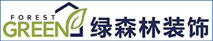 重庆绿森林装饰工程有限公司黔江分公司