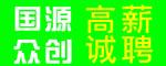 武漢市國源眾創環保科技有限公司大悟分公司