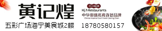 邛崃市尚品黄记煌餐饮店