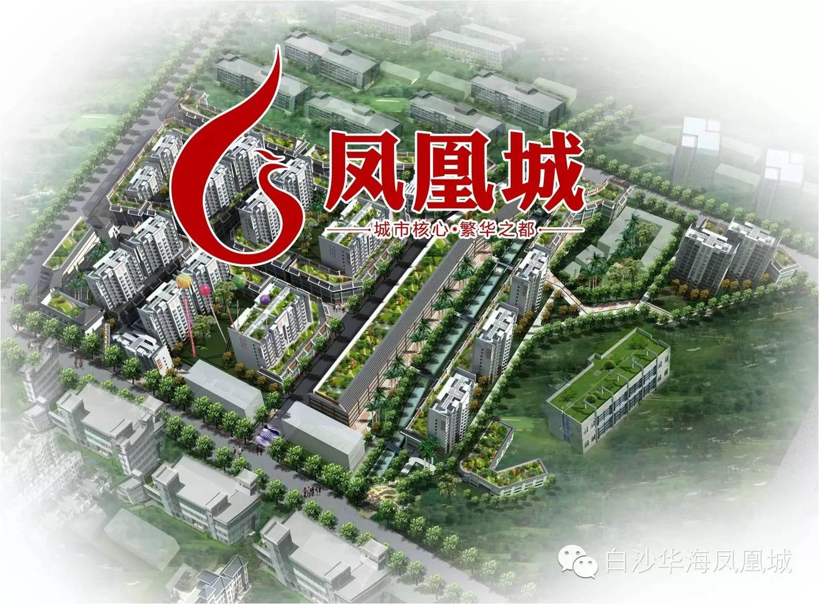 白沙华海房地产开发有限公司