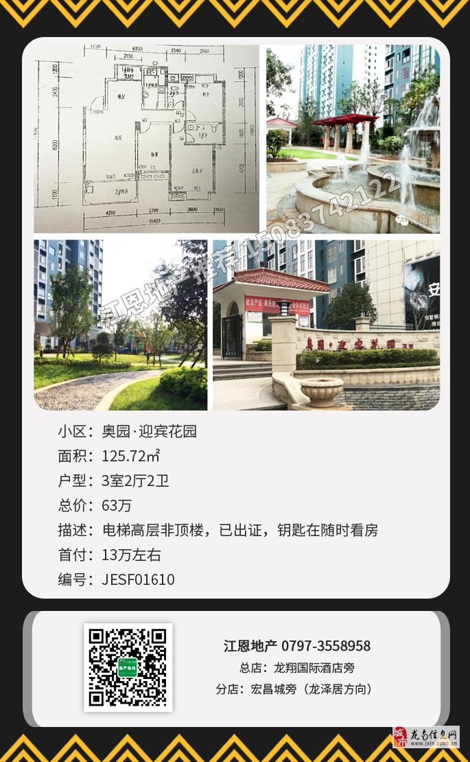 [奧園電梯特價房】3室2廳2衛63萬元待裝修