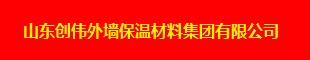 山东创伟外墙保温材料集团有限公司