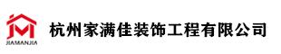 杭州家�M佳�b�工程有限公司