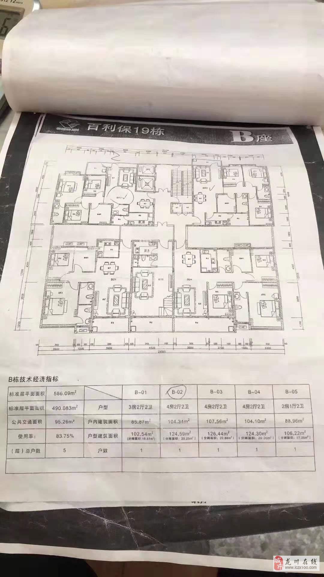 百利包花园19栋4室2厅2卫55.8万元