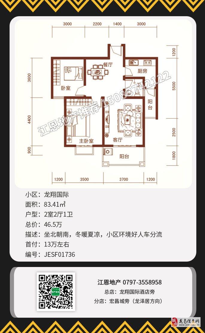 龍翔國際朝南戶型2室2廳1衛46.5萬元低價出售