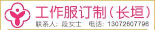 河南省衣人服饰有限公司