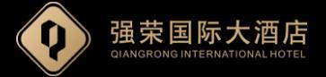 江西强荣国际大酒店