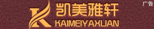 凯美雅轩国际美容连锁