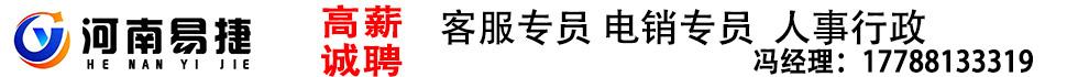 河南易捷支付信息技术有限公司