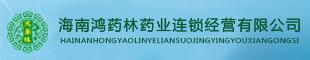 海南鸿药林药业连锁经营有限公司(十佳雇主)