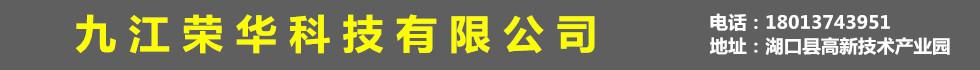 九江荣华科技有限公司