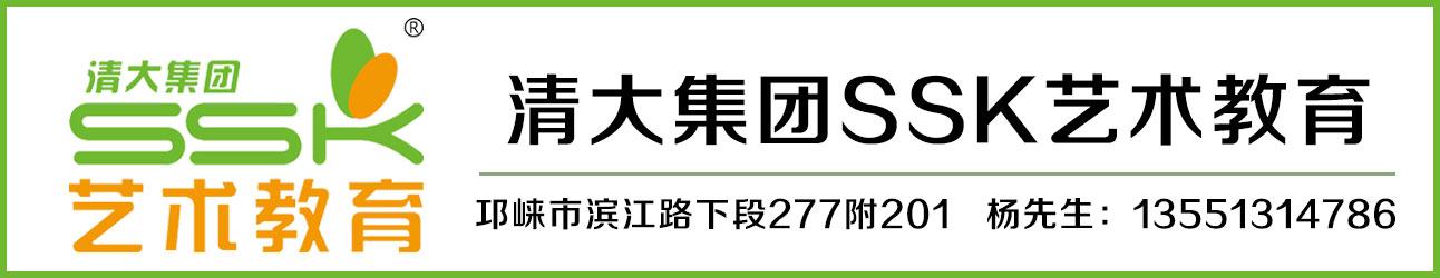 清大SSK艺术教育集团