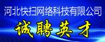 河北快扫网络科技有限公司