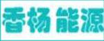 安徽香杨新能源科技发展股份有限公司