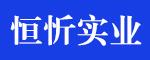 重庆恒忻实业(集团)有限公司