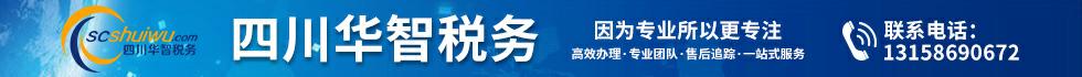 泸州华智税务服务有限公司