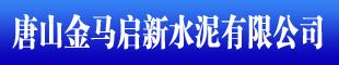 唐山金�R�⑿滤�泥有限公司