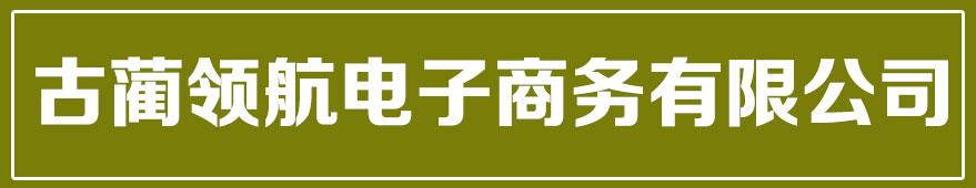 古蔺领航电子商务有限公司