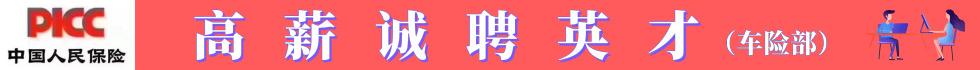中國人民保險公司(PICC)