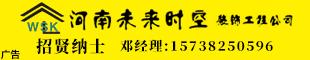 河南未来时空装饰工程有限公司
