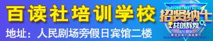 望江百读社培训学校