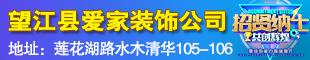 福建快三精准计划 主页|江县爱家装饰工程有限公司