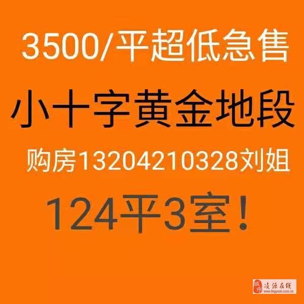 超低急售!小十字黃金地段!3室124平!3500/平!可貸款!