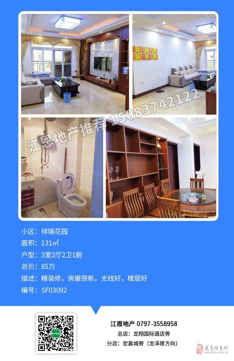 祥瑞花園電梯房中層精裝3室2廳2衛85萬元
