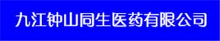 九江钟山同生医药有限公司