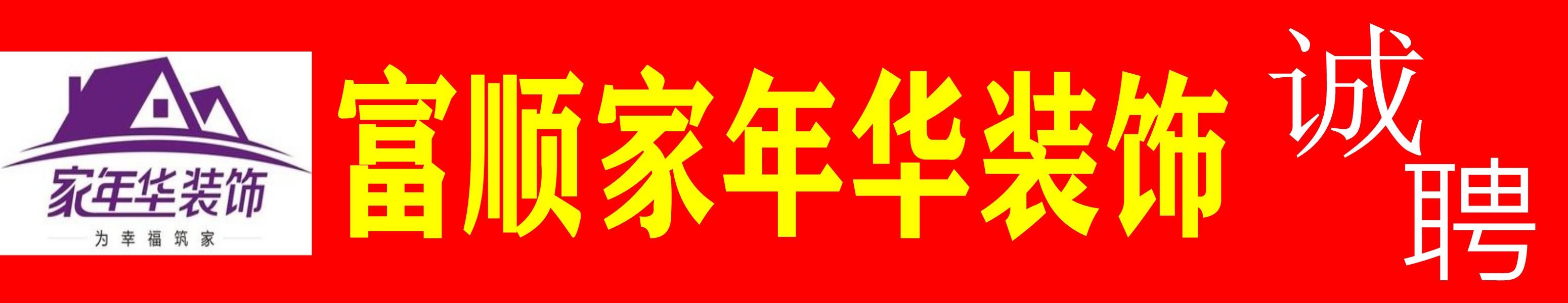 北京家年�A�b�富�分公司