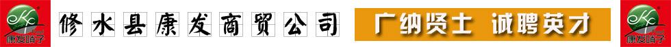 修水县康发商贸公司