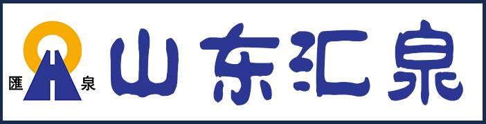 �R泉公司智能�O�涫�I部