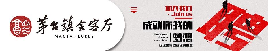 深圳市联裕商业经营管理有限公司茅台镇分公司