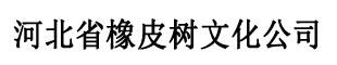 河北省橡皮樹文化發展有限公司