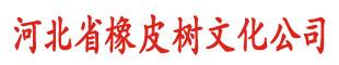 河北省橡皮树文化发展有限公司