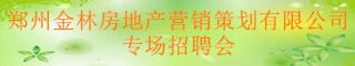 郑州金林房地产营销策划有限公司