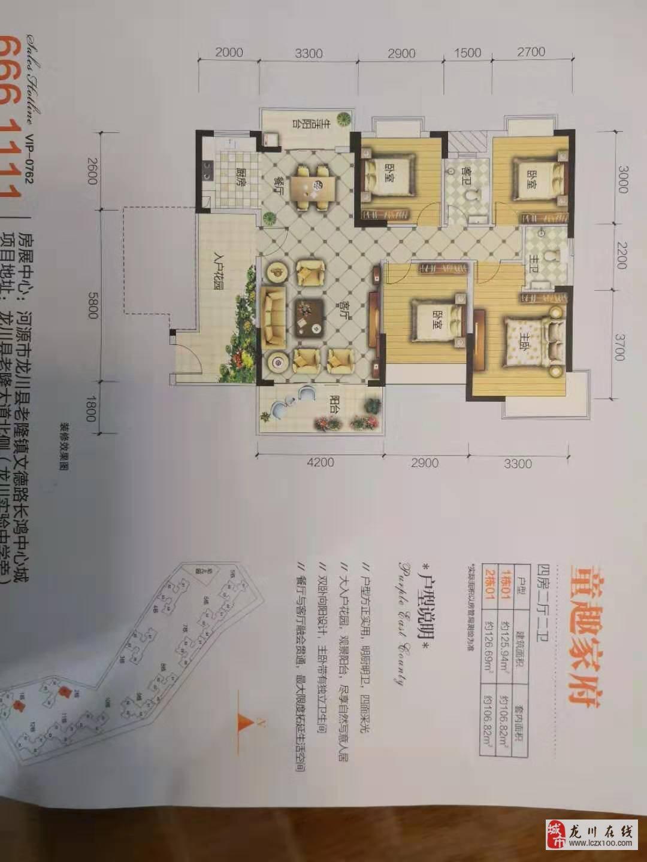 长虹学府4室2厅2卫62.7万元