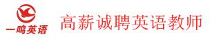 通许县一鸣辅导学校有限公司
